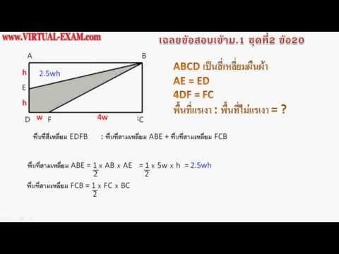 เฉลยข้อสอบคณิตศาสตร์เข้าม.1 ชุด 2 ข้อ 20