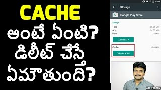what is cache Explained in telugu
