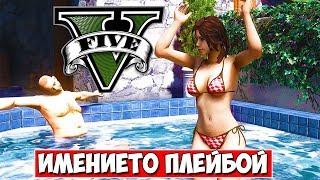 ИМЕНИЕТО ПЛЕЙБОЙ #2 - GTA 5