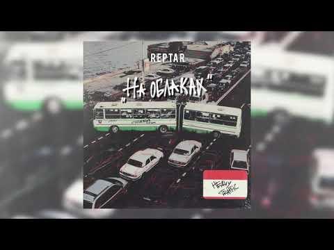 Reptar – На облаках | Official Audio thumbnail