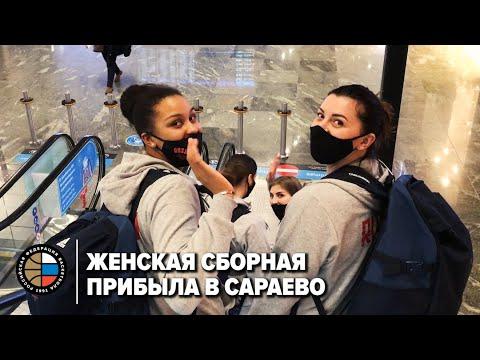 Женская сборная прибыла в Сараево