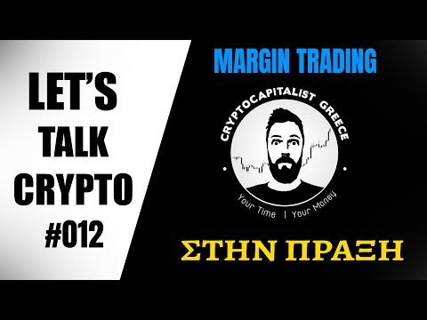 Πως κάνω Margin Trading στην πράξη (tutorial)   LET'S TALK CRYPTO #012