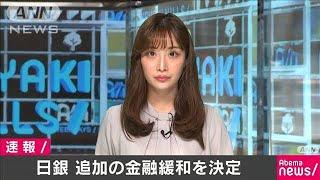 日銀 追加の金融政策決定 国債を積極的に買い入れ(20/04/27)