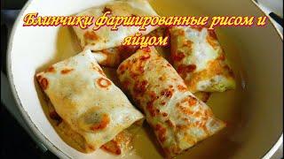 Пироги, блинчики фаршированные  рисом и яйцом. Видео рецепты от Борисовны.