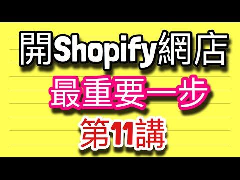 第11集�Shopify網店】最��一步