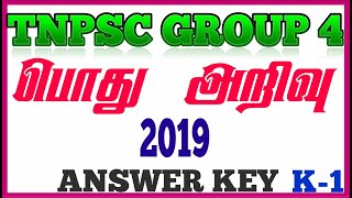 TNPSC CURRENT EXAM QUESTIONS AND ANSWER KEY 2019   GENERAL KNOWLEDGE   TNPSC ANSWER