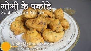 Gobi Pakora Recipes, How To Make Gobi Pakora