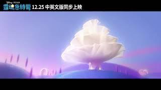 皮克斯年度原創《靈魂急轉彎》全新預告_今年12月25號 聖誕上映