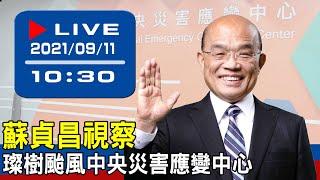 【現場直擊】蘇貞昌視察璨樹颱風中央災害應變中心  20210911 | NewsBurrow thumbnail