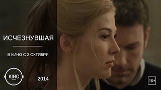 Исчезнувшая (2014)  Ролик Время