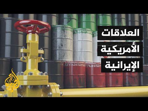 واشنطن تدرس فرض عقوبات على صادرات النفط الإيراني إلى الصين  - 09:54-2021 / 7 / 20