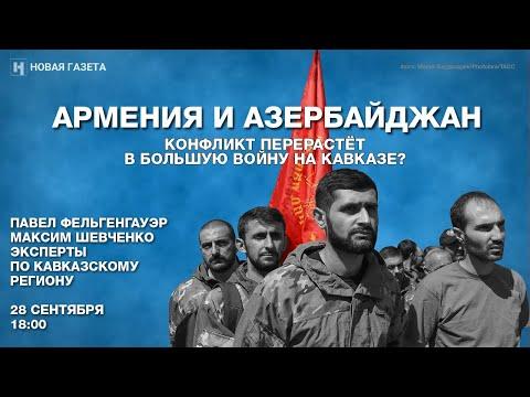 Конфликт в Карабахе: перерастет ли стрельба в войну Армении и Азербайджана на Кавказе? Стрим «Новой»