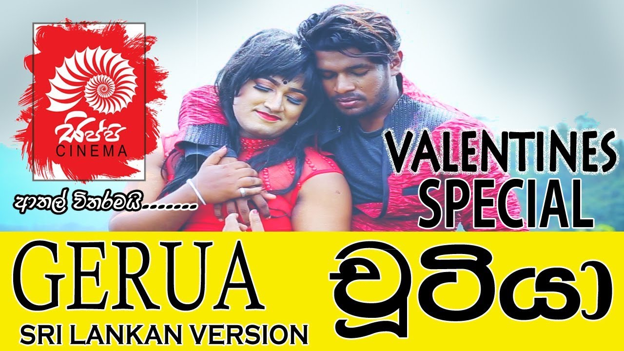 SIPPI CINEMA | CHOOTIYA  | GERUA SRI LANKAN VERSION | VALENTINES SPECIAL