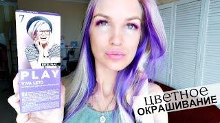 Окрашивание волос/ Цветные пряди #SilenaSway_Силена Вселенная