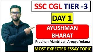 DAY 1 | ESSAY ON AYUSHMAN BHARAT (PMJAY)| SSC CGL TIER 3 2018