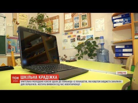 Вчителька-крадійка: на Сумщині