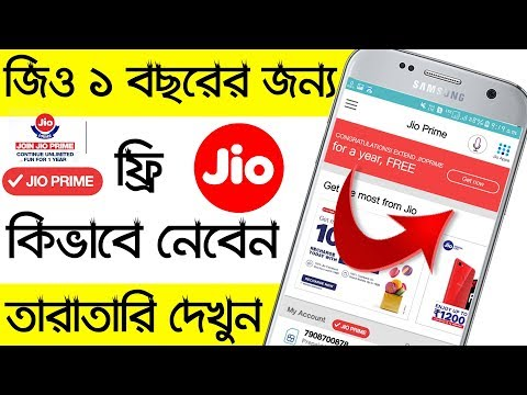 JIO FREE 1 Year Prime Membership | How To Get Free Prime Member In Bangl...