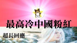最高冷中国粉红指点狗哥:看你视频的都是中年群体和底层废物,注定没前途!建议过几年改行,去找个正经工作 🤔|狗哥前所未有超长回应/吐槽