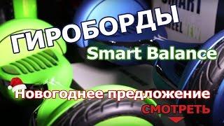 Гироскутеры Smart Balance и TESLA в подарок в салоне ELMOB Киев Украина(, 2016-12-09T11:42:54.000Z)