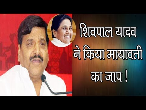 Shivpal yadav Decision will alliance with Mayawati BSP in UP