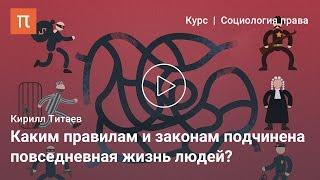 Правовой плюрализм и правовая культура — Кирилл Титаев