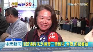 20191222中天新聞 江蘇台商隔空挺韓 2千人搖旗高喊「凍蒜」