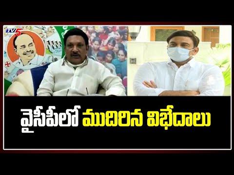 వైసీపీలో ముదిరిన విభేదాలు   West Godavari Dist   TV5 News