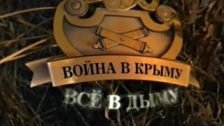 ФИЛЬМ ПАРФЕНОВА О КРЫМСКОЙ ВОЙНЕ
