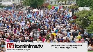 Γέμισαν οι πλατείες για τη Μακεδονία σε 23 πόλεις της Ελλάδας