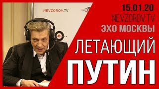 Летающий Путин. Невзоровские среды  на радио «Эхо Москвы» 15.01.20