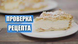 Проверка рецепта заварного  торта «Карпатка» от Натальи Калниной  и отзыв / Вып. 291
