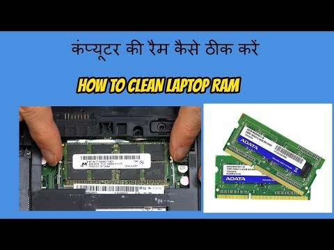 how to clean desktop and laptop ram
