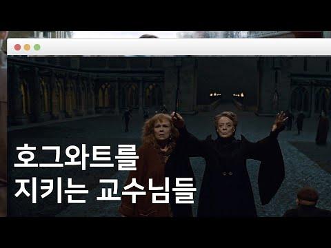 [ 영화 속 명장면 ]  호그와트를 지키는 교수님들 (  feat.피에르토툼 로코모토르 )
