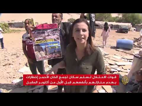 إسرائيل تطالب سكان الخان الأحمر بهدم منازلهم بأيديهم  - نشر قبل 2 ساعة