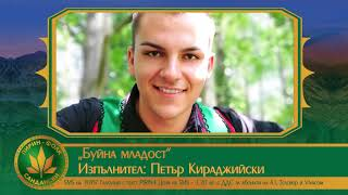 Гласувайте за Петър Караджийски - Буйна младост / Пирин Фолк 2018