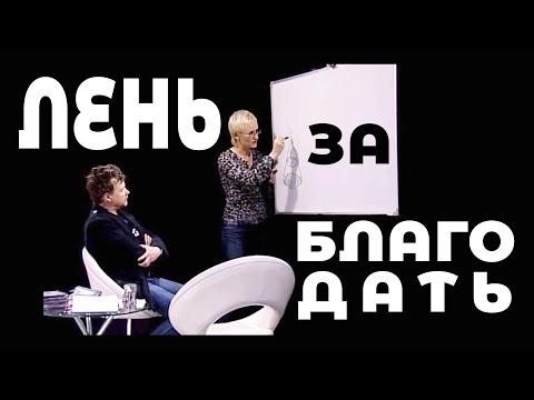 ЛЕНЬ - ЗА БЛАГОДАТЬ?! Бизнес-тренер, психолог Наталья ГРЭЙС