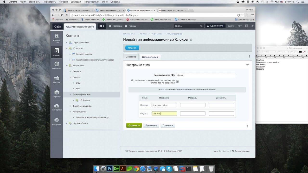 Видео в слайдере битрикс битрикс выгрузка на сайт
