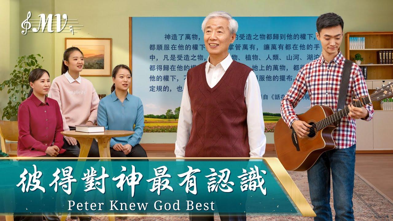 基督教會詩歌《彼得對神最有認識》【詩歌MV】