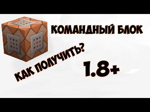 КАК ПОЛУЧИТЬ КОМАНДНЫЙ БЛОК?? | MINECRAFT БЕЗ МОДОВ 1.8+
