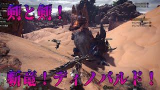 #6【MHW】ディノバルドより俺たちの剣が硬いね!!〜強靭な肉体の男たち〜【モンハンワールド】