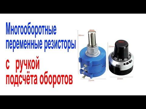 Многооборотный переменный резистор с ручкой подсчёта оборотов