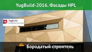 Фасадные HPL панели для SIP дома(В этом видео мы покажем один и тот же фасадный материал в реализации двух компаний. Это HPL-панель, в основе..., 2016-03-23T16:57:33.000Z)