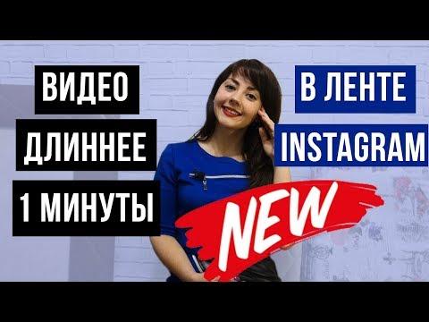 Как в инстаграме добавить видео из новостей себе