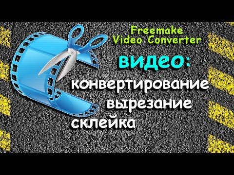 Программа для видео: -конвертирования, -разрезания, -склейки. (Freemake Video Converter)