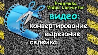 Программа для видео: -конвертирования, -разрезания, -склейки. (Freemake Video Converter)(ВАМ ПОНРАВИТСЯ !--- все видео из серии