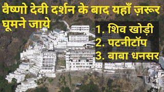 Places to visit near Vaishno Devi Katra  n Hindi   Ю¤µЮҐ€Ю¤·ЮҐЌЮ¤ёЮҐ‹ Ю¤¦ЮҐ‡Ю¤µЮҐЂ Ю¤•Ю¤џЮ¤°Ю¤ѕ Ю¤•ЮҐ‡ Ю¤ЄЮ¤ѕЮ¤ё Ю¤�ЮҐ'Ю¤®Ю¤ЁЮҐ‡ Ю¤•ЮҐ‡ Ю¤ЄЮҐЌЮ¤°Ю¤®ЮҐЃЮ¤– Ю¤ёЮҐЌЮ¤ҐЮ¤ѕЮ¤Ё