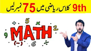 in this video i will explain 9th Class Math Guess Paper 2019   Math...