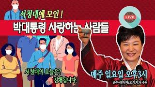 서청대_ 한마음으로_박대통령 사랑하는 사람들