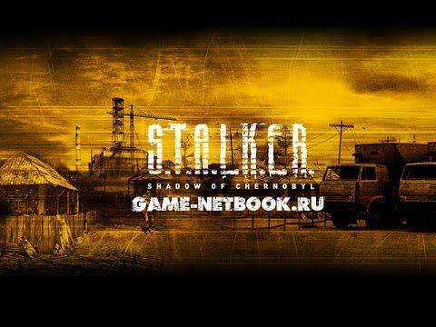 STALKER Тень Чернобыля