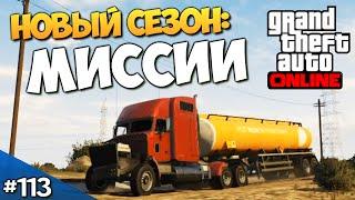 GTA ONLINE -  ПРОХОДИМ МИССИИ #113